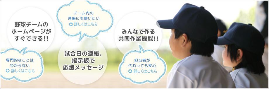夢野球トップイメージ